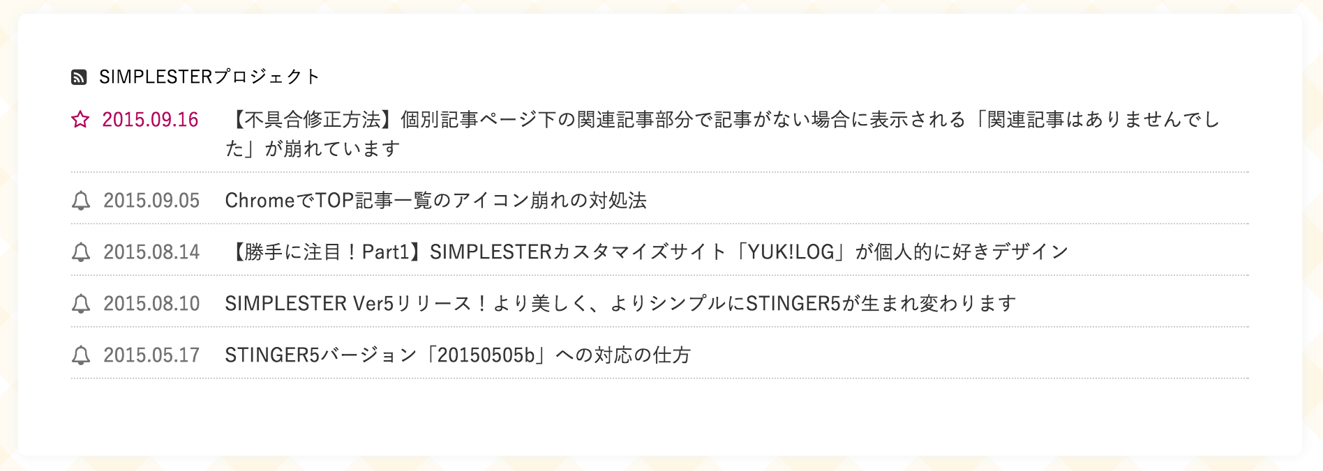 5_20151220_simplester-ver6
